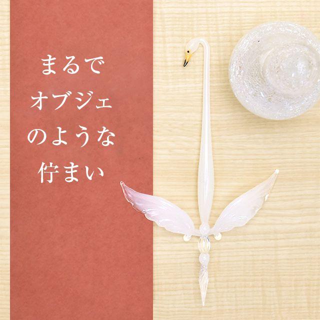 池原 敬   ガラスペン+ペン置きセット 白鳥