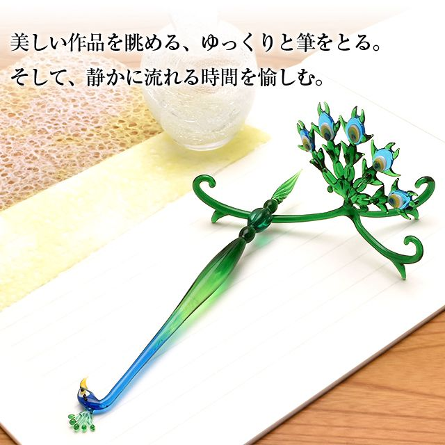 池原 敬   ガラスペン+ペン置きセット 孔雀