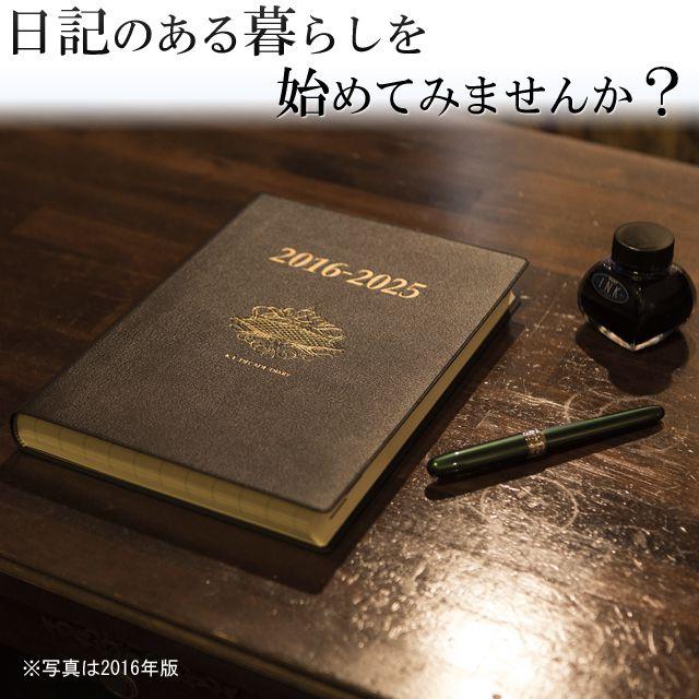 日記のある暮らしを始めてみませんか?
