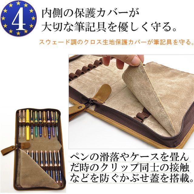内側の保護カバーが 大切な筆記具を優しく守る。スウェード調のクロス生地保護カバーが筆記具を守る。ペンの滑落やケースを畳んだ時のクリップ同士の接触などを防ぐかぶせ蓋を搭載。