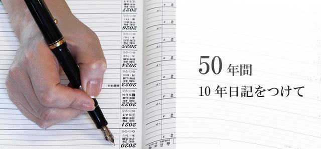 50 年間 10 年日記をつけて