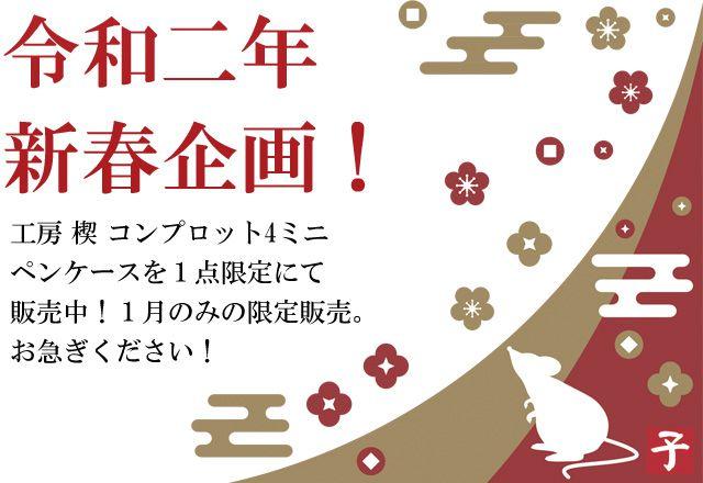 令和二年新春企画!工房 楔 コンプロット4ミニ ペンケースを1点限定にて販売中!1月のみの限定販売。お急ぎください!