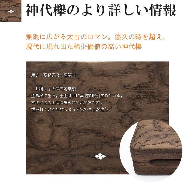 神代欅の詳しい情報