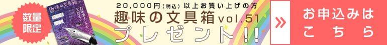 税込20,000円以上お買い上げのお客様に『趣味の文具箱vol.51』をプレゼント!