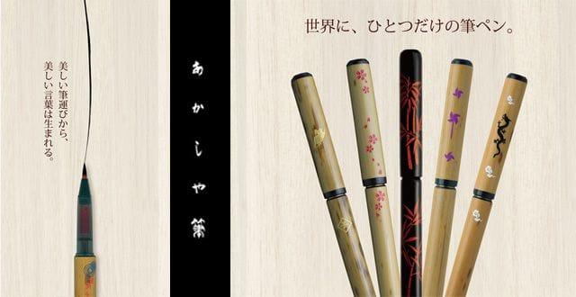 あかしや 天然竹筆ペン
