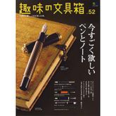 「趣味の文具箱 Vol.52」にてペンハウスオリジナルステーショナリーをご紹介いただきました!