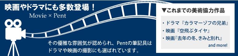 その優雅な雰囲気が認められ、Pentの筆記具はドラマや映画の撮影にも選ばれています。