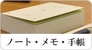 ノート・メモ・手帳