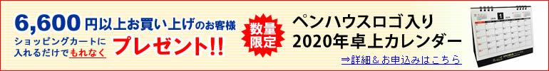 【数量限定プレゼント】6,600円以上お買い上げのお客様に『ペンハウスロゴ入り 2020年卓上カレンダー』プレゼント!