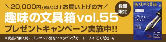 趣味の文具箱vol.55