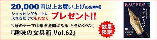 趣味の文具箱vol.51