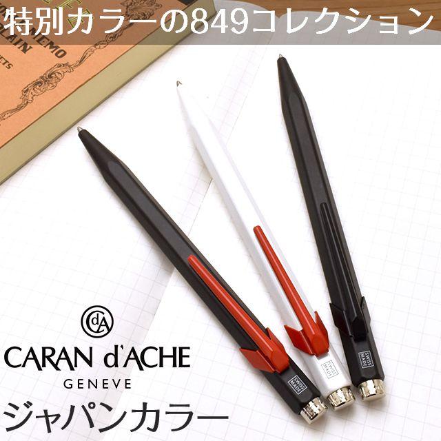 カランダッシュ ボールペン 限定品 849 ジャパンカラー