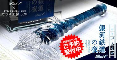 「銀河鉄道の夜」をモチーフにした優美なガラスペン!