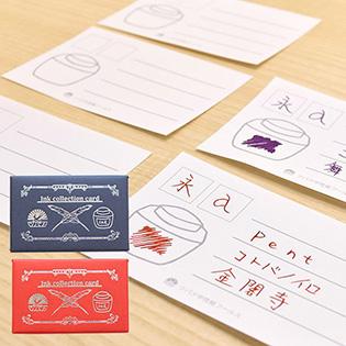 ツバメノート インクコレクションカード