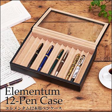 デスクアクセサリー Elementum(エレメンタム) 240-457 ペンケース 12本入