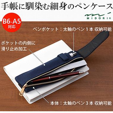 ミドリ ブックバンドペンケース<B6~A5用>
