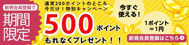 新規会員登録で!今だけ『500ポイント』プレゼント。