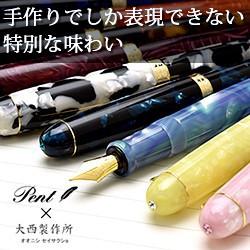 Pent〈ペント〉 × 大西製作所 アセテート 万年筆/ボールペン