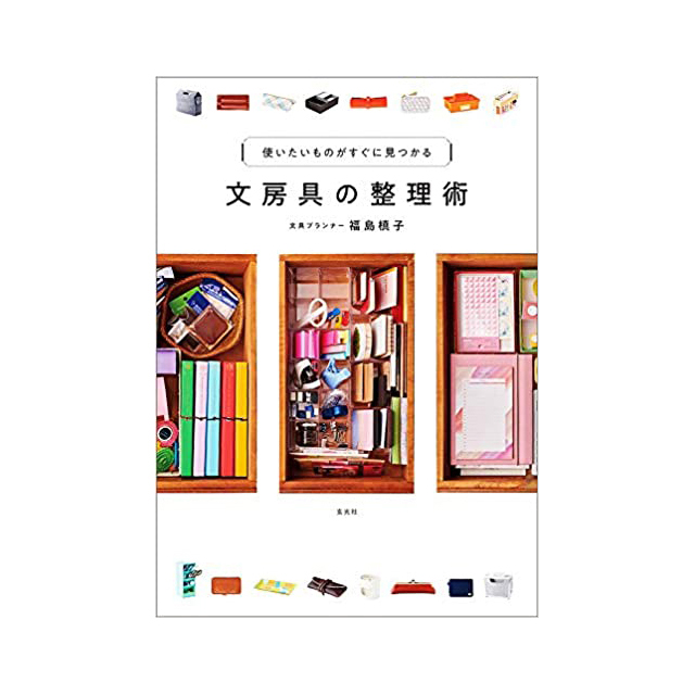 「文房具の整理術」にてペンハウス掲載ステーショナリーをご紹介いただきました!