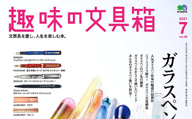 趣味の文具箱 Vol.58