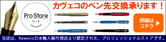 【Kaweco】Professional Storeのご案内