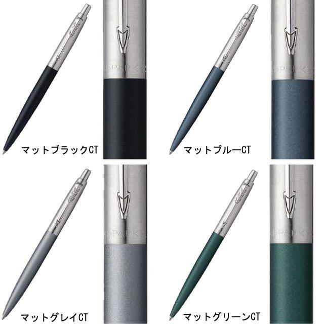 パーカー ボールペン ジョッター XL