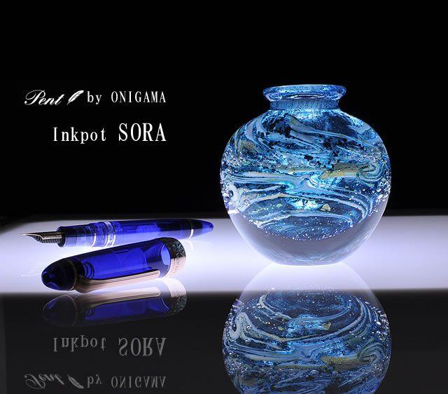 Pent〈ペント〉 インク壺 byオバタ硝子工房「ONIGAMA」 宙 <そら>