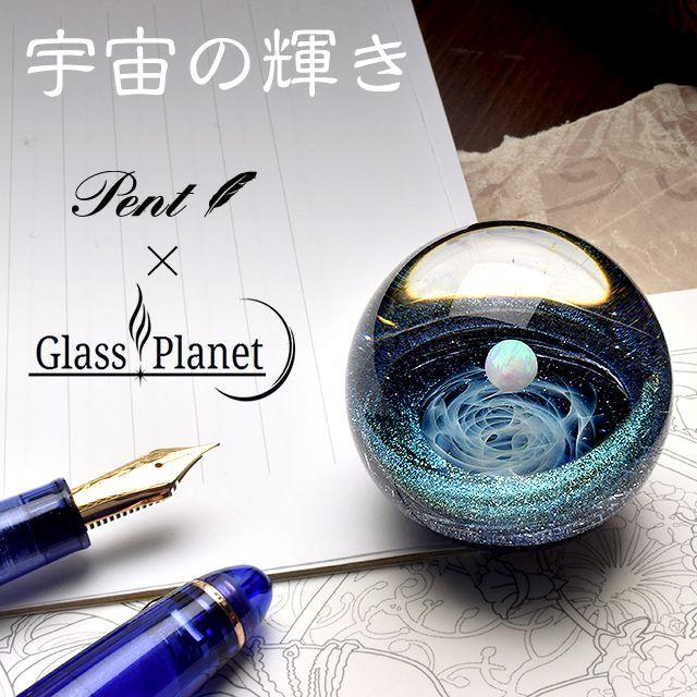 Pent〈ペント〉× GlassPlanet ペーパーウェイト 宇宙の輝き