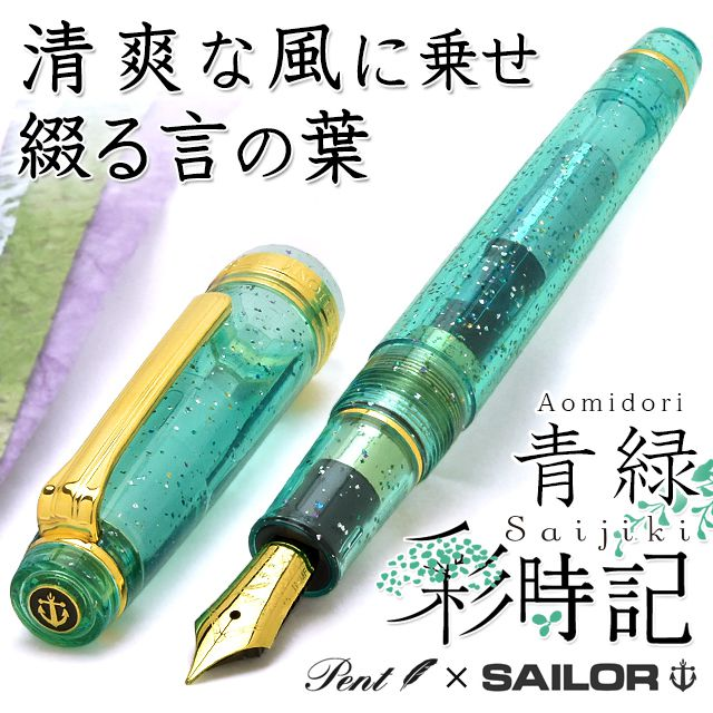 Pent〈ペント〉× セーラー万年筆 特別生産品 万年筆 彩時記 青緑(あおみどり)