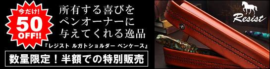 レジスト『ルガトショルダー ペンケース』特別販売キャンペーン実施中です!
