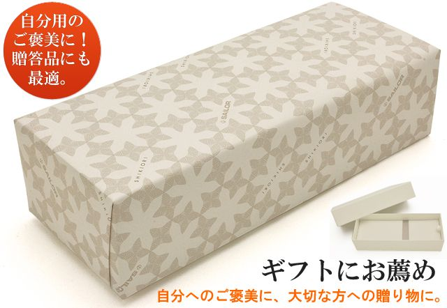 四季織専用箱