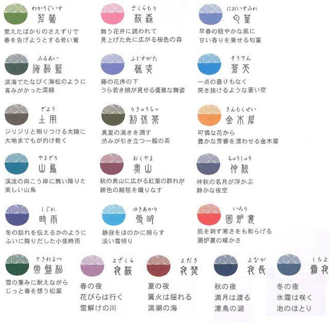 四季織カラー