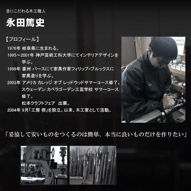 杢にこだわる木工職人 永田篤史