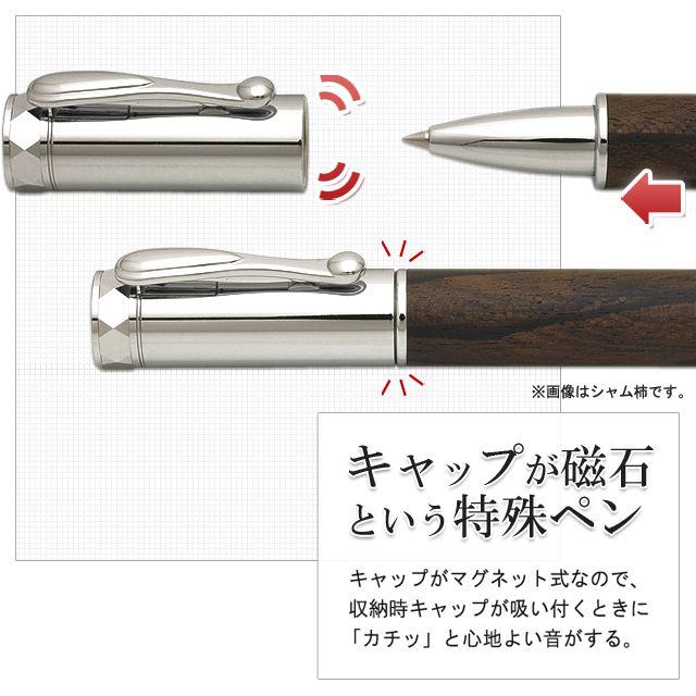 キャップが磁石という特殊ペン。キャップがマグネット式なので、収納時キャップが吸い付くときに「カチッ」と心地よい音がする。