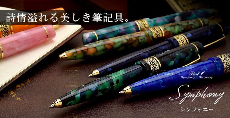 ボールペン ランキング|ボールペンのご購入ならペンハウス