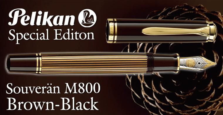 ペリカン 万年筆 特別生産品 スーベレーン800 ブラウンブラック M800