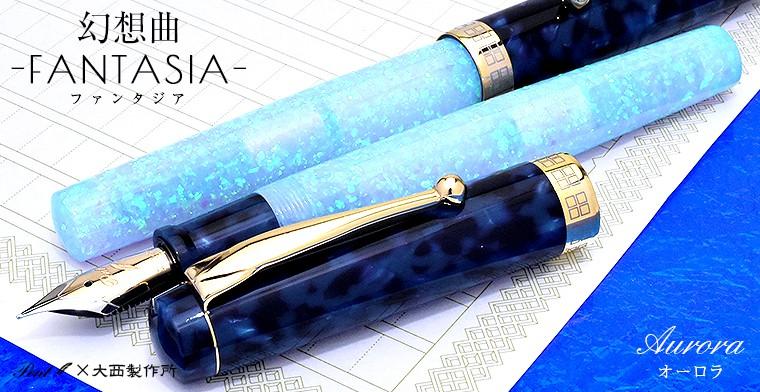 Pent〈ペント〉 × 大西製作所 万年筆 特別生産品 京都オパール×アセテート 14金ペン先 幻想曲 -ファンタジア- オーロラ(Aurora)