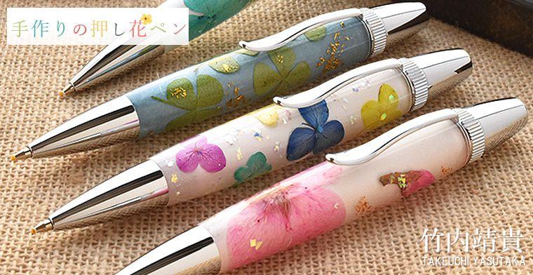 竹内靖貴 ボールペン フラワーペン Flower Pen