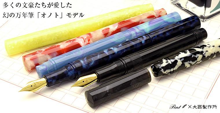 Pent〈ペント〉 万年筆 by 大西製作所 特別生産品 オノトタイプ  アセテート