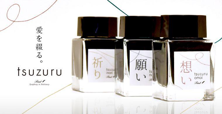 Pent〈ペント〉 ボトルインク tsuzuru 20ml 3色セット