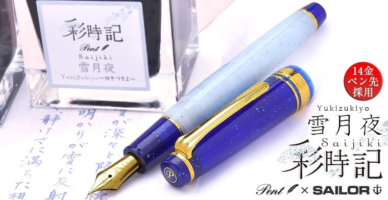 Pent〈ペント〉 万年筆 byセーラー万年筆 特別生産品 彩時記 雪月夜(ゆきづきよ)