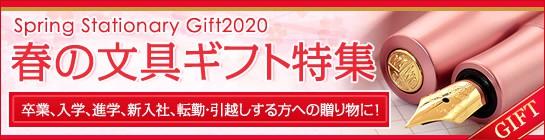 春の文具ギフト特集 2020