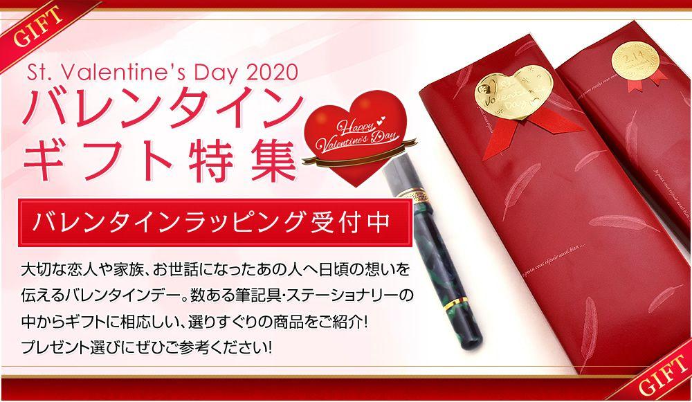 バレンタイン特集 2019
