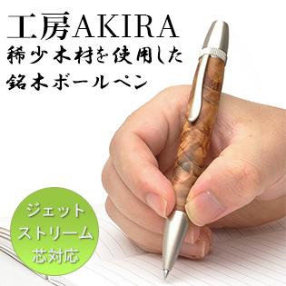 工房AKIRA ボールペン【ジェットストリーム芯対応】