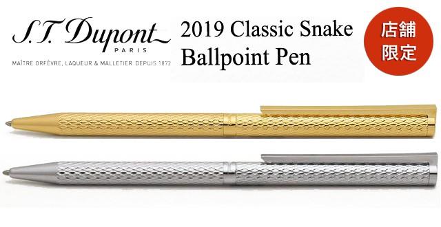デュポン 特別生産品 2019クラシックボールペン スネーク