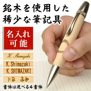 Pent〈ペント〉× 杢杢工房 ボールペン  パトリオットスリム 名入れ可能