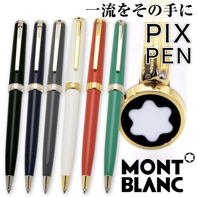 モンブラン ボールペン PIX(ピックス)