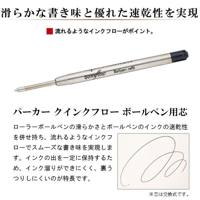 パーカー ボールペン替芯 クインクフロー