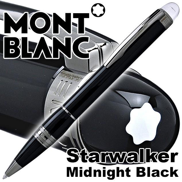 モンブラン ボールペン スターウォーカー 25690 ミッドナイトブラック レジン U105657