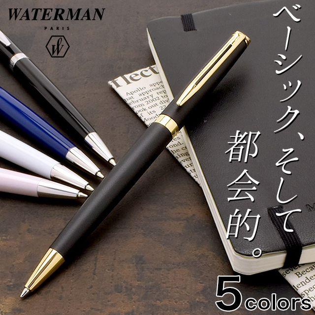 ウォーターマン ボールペン メトロポリタン エッセンシャル